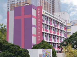 A photo of Christian and Missionary Alliance Sun Kei Primary School (Ping Shek)