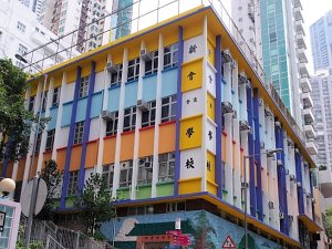 A photo of San Wui Commercial Society School