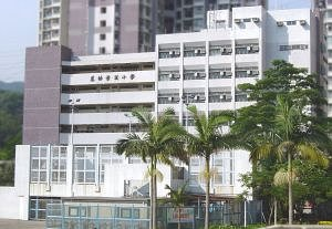 A photo of Salesian Yip Hon Primary School