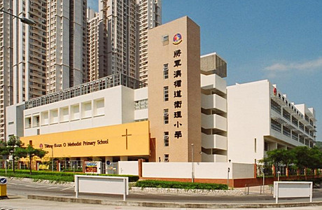 A photo of Tseung Kwan O Methodist Primary School