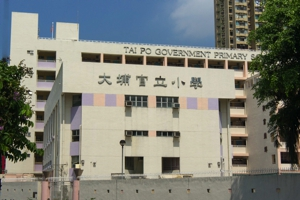 A photo of Tai Po Government Primary School