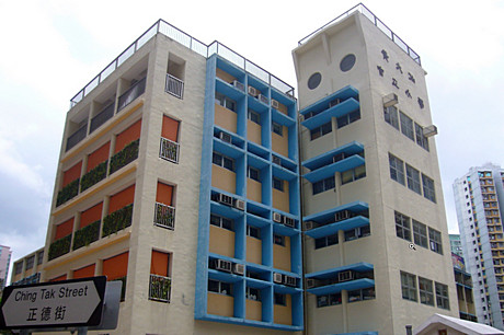 A photo of Wong Tai Sin Government Primary School