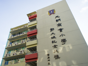 A photo of Yuen Long Merchants Association Primary School