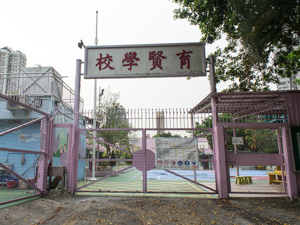 A photo of Yuk Yin School
