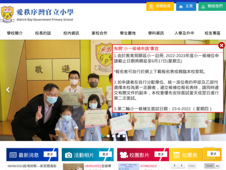 Website Screenshot of Aldrich Bay Government Primary School
