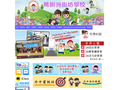 Website Screenshot of Aplichau Kaifong Primary School