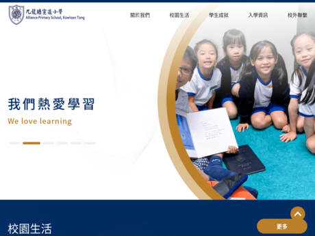 Website Screenshot of Alliance Primary School, Kowloon Tong