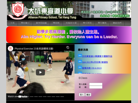 Website Screenshot of Alliance Primary School, Tai Hang Tung