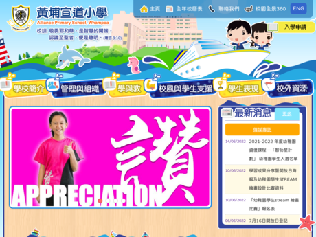 Website Screenshot of Alliance Primary School, Whampoa