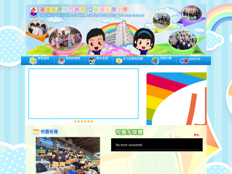 Website Screenshot of Asbury Methodist Primary School
