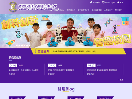 Website Screenshot of Aberdeen St. Peter's Catholic Primary School