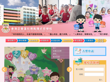Website Screenshot of HHCKLA Buddhist Chan Shi Wan Primary School