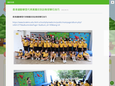 Website Screenshot of Buddhist Chan Wing Kan Memorial School