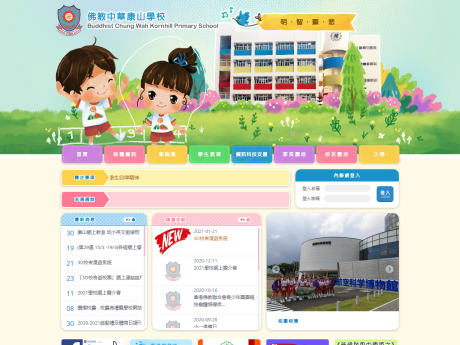 Website Screenshot of Buddhist Chung Wah Kornhill Primary School
