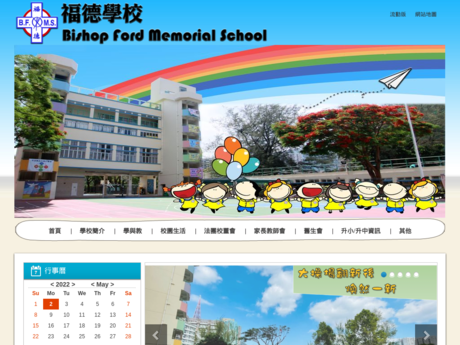 Website Screenshot of Bishop Ford Memorial School