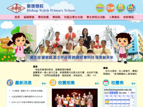 Website Screenshot of Bishop Walsh Primary School