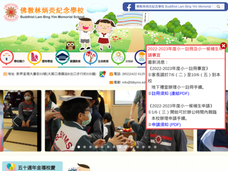 Website Screenshot of Buddhist Lam Bing Yim Memorial School
