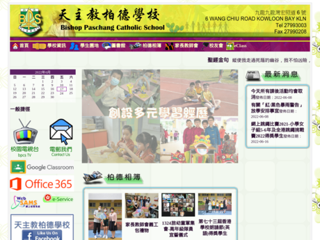 Website Screenshot of Bishop Paschang Catholic School
