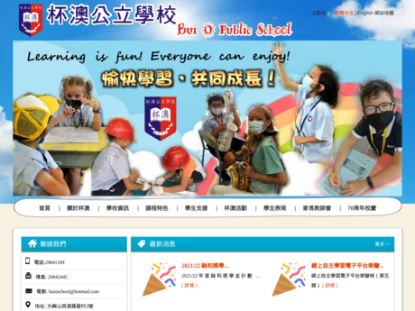 Website Screenshot of Bui O Public School