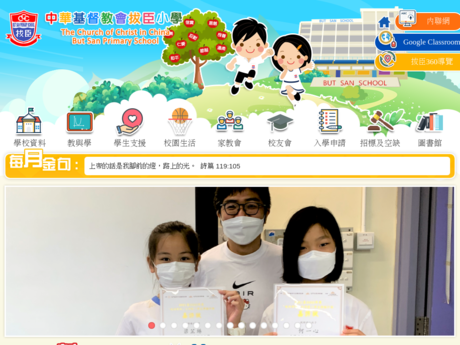 Website Screenshot of CCC But San Primary School