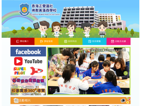 Website Screenshot of HHCKLA Buddhist Wong Cho Sum School