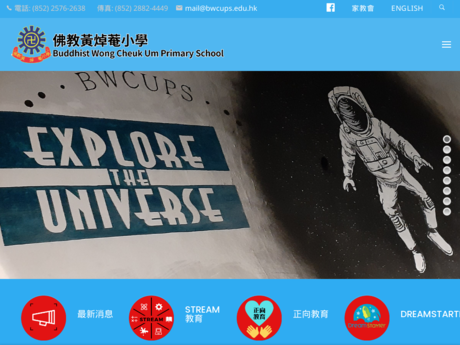 Website Screenshot of Buddhist Wong Cheuk Um Primary School