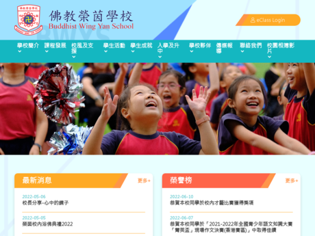 Website Screenshot of Buddhist Wing Yan School