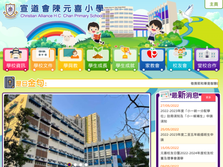 Website Screenshot of Christian Alliance H.C. Chan Primary School