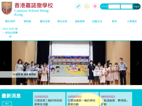 Website Screenshot of Canossa School (Hong Kong)
