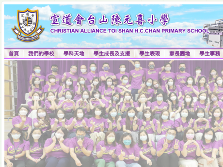Website Screenshot of Christian Alliance Toi Shan H C Chan Primary School