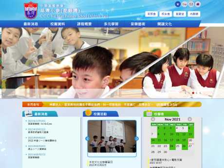 Website Screenshot of CCC Kei Wan Primary School (Aldrich Bay)