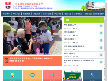 Website Screenshot of CCC Cheung Chau Church Kam Kong Primary School