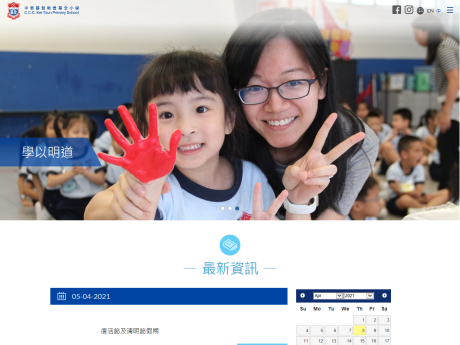 Website Screenshot of CCC Kei Tsun Primary School
