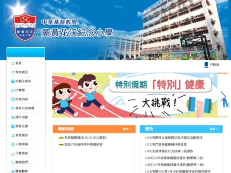 Website Screenshot of CCC Mong Wong Far Yok Memorial Primary School