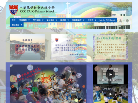 Website Screenshot of CCC Tai O Primary School