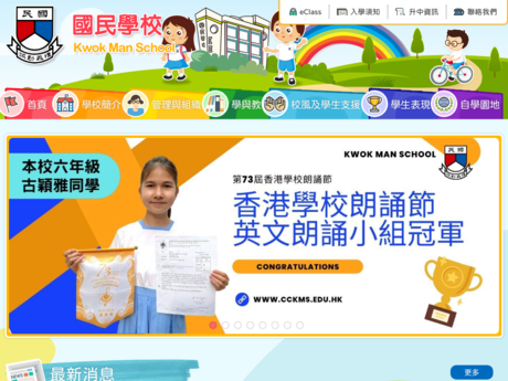 Website Screenshot of Kwok Man School