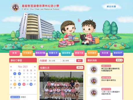 Website Screenshot of C&MA Chui Chak Lam Memorial School