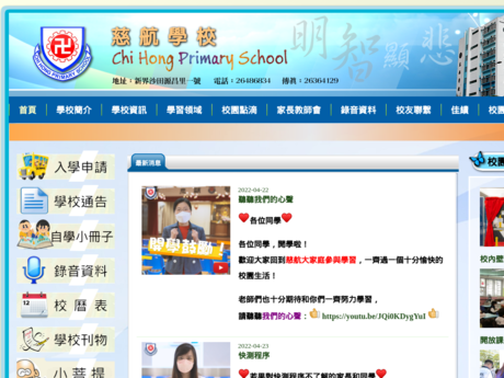 Website Screenshot of Chi Hong Primary School