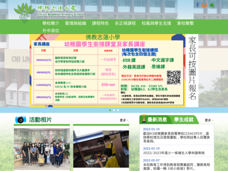 Website Screenshot of Chi Lin Buddhist Primary School