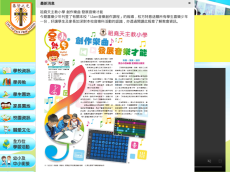 Website Screenshot of Cho Yiu Catholic Primary School