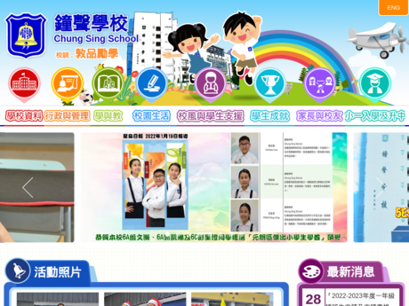 Website Screenshot of Chung Sing School