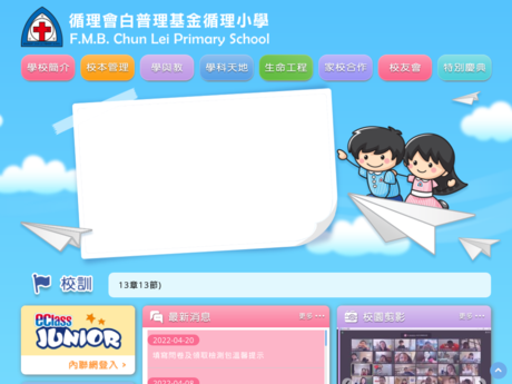 Website Screenshot of F.M.B. Chun Lei Primary School