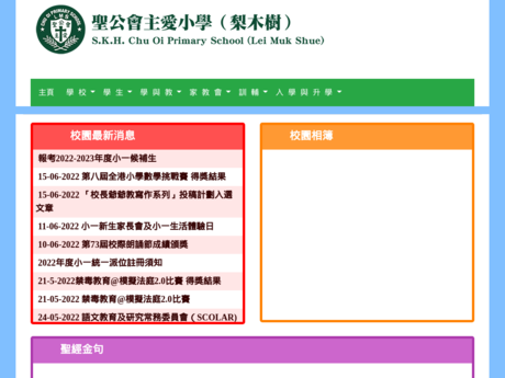 Website Screenshot of SKH Chu Oi Primary School (Lei Muk Shue)