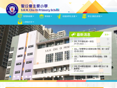 Website Screenshot of SKH Chu Oi Primary School