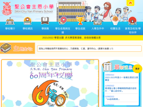 Website Screenshot of SKH Chu Yan Primary School