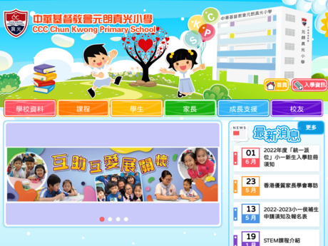 Website Screenshot of CCC Chun Kwong Primary School