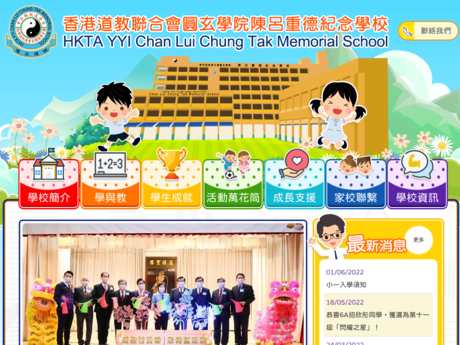 Website Screenshot of HKTA YYI Chan Lui Chung Tak Memorial School