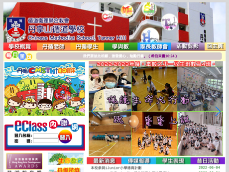 Website Screenshot of Chinese Methodist School, Tanner Hill