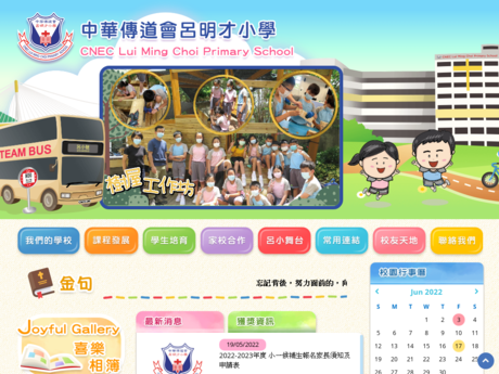 Website Screenshot of CNEC Lui Ming Choi Primary School