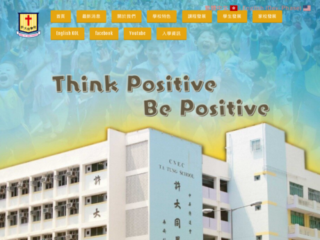 Website Screenshot of CNEC Ta Tung School